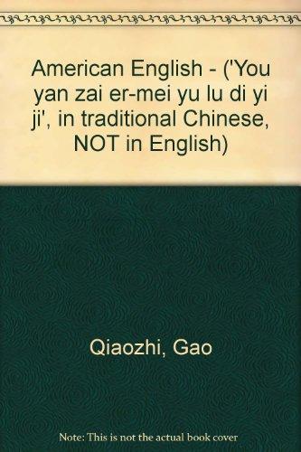American English - ('You yan zai er-mei: Qiaozhi, Gao