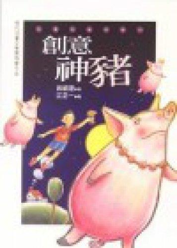 Creative God swine (Traditional Chinese Edition): LvShaoCheng/Zhe
