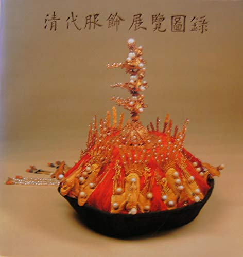 9789575620219: Catalogue of the Special Exhibition of Ch'ing Dynasty Costume Accessories