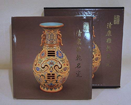 Catalog of the Special Exhibition and K'ang-Hsi, Yung-Cheng and Ch'Ien-Lung Porcelain Ware from t...