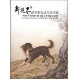 9789575625252: New Horizons : Castiglione and Qing Western Wind(Chinese Edition)