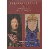 9789575626334: Emperor Kangxi and the Sun King Louis XIV exhibition(Chinese Edition)