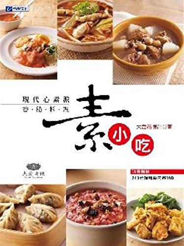 9789575658939: The modern heart prime send Katsumi cuisine vegetarian snacks(Chinese Edition)