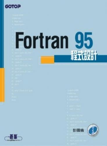 9789575669591: Fortran 95 programming supplied discs (Paperback) (Traditional Chinese Edition)