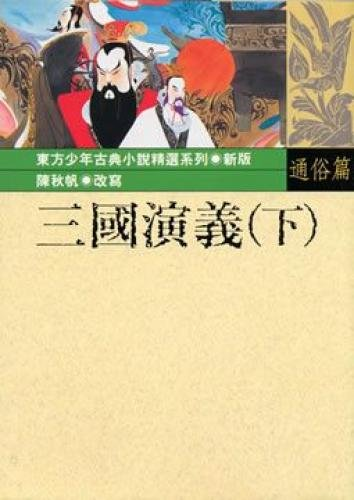 Romance of the Three Kingdoms (Traditional Chinese: LuoGuanZhong ChenQiuFan£ GaiXie£Â