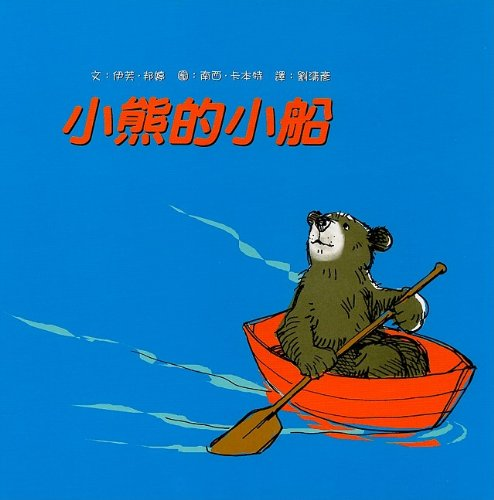 Little Bear's Little Boat (Chinese Edition): Eve Bunting