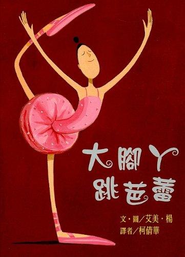 9789575707477: Belinda The Ballerina (Chinese Edition)