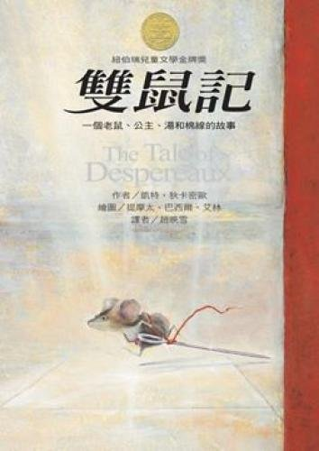 9789575707958: The Tale of Despereaux (Chinese Edition)