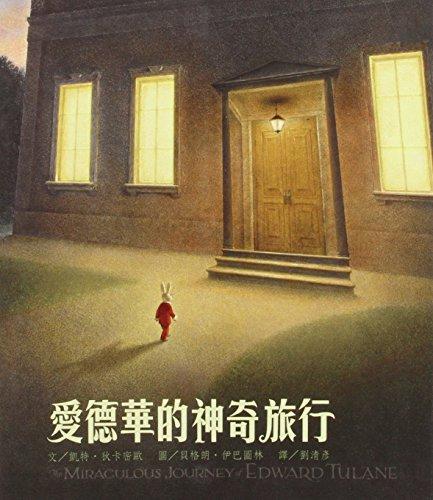 9789575708351: The Miraculous Journey of Edward Tulane