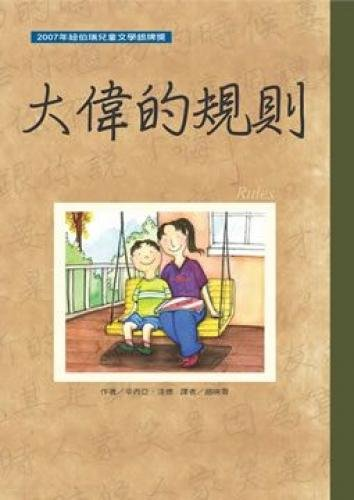 9789575708757: Rules (Chinese Edition)