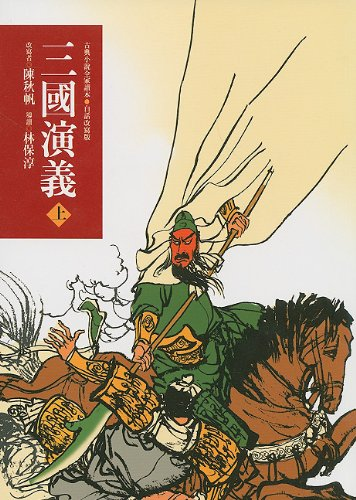 9789575709105: Romance Of The Three Kingdoms