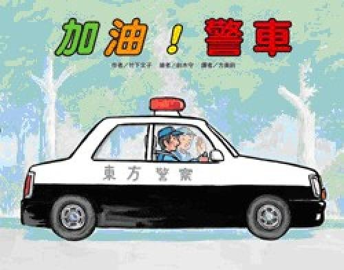 Come on! Police car (Traditional Chinese Edition): ZhuXiaWenZi LingMuShou??Hui??