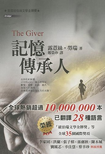 9789575709853: The Giver (Chinese and English Edition)