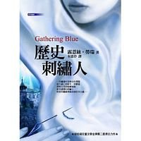 Gathering Blue (Chinese Edition): Lois Lowry