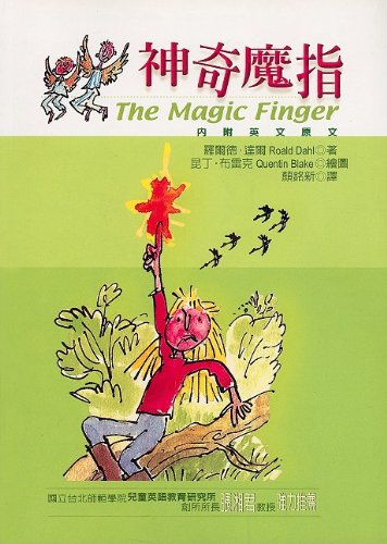 9789575744762: The Magic Finger (Chinese Edition)