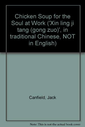 9789575835897: Chicken Soup for the Soul at Work ('Xin ling ji tang (gong zuo)', in traditional Chinese, NOT in English)