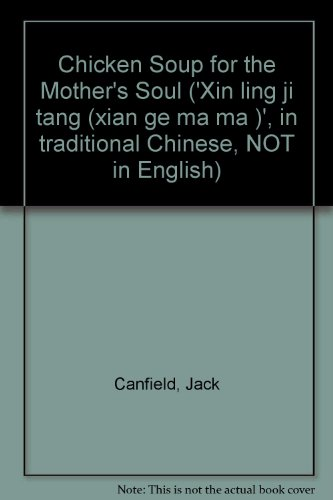 9789575836498: Chicken Soup for the Mother's Soul ('Xin ling ji tang (xian ge ma ma )', in traditional Chinese, NOT in English)