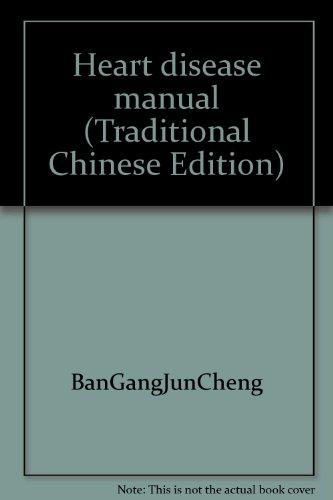 Heart disease manual (Traditional Chinese Edition): BanGangJunCheng