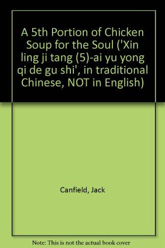 9789575838287: A 5th Portion of Chicken Soup for the Soul ('Xin ling ji tang (5)-ai yu yong qi de gu shi', in traditional Chinese, NOT in English)