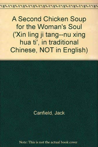 9789575839468: A Second Chicken Soup for the Woman's Soul ('Xin ling ji tang--nu xing hua ti', in traditional Chinese, NOT in English)