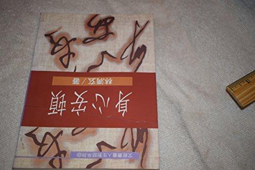 9789575850258: Sheng xin an dun (Wen jing cong shu ren sheng dui hua xi lie) (Mandarin Chinese Edition)