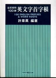 100 English Prefixes and Word Roots (Chinese Language)