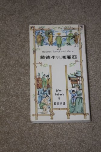9789575870904: Hudson Taylor and Maria: Pioneers in China