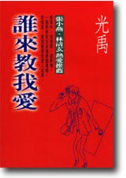 Who Taught Me To Love Chinese Edition: Guangyu