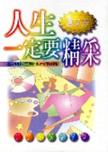 Life must be wonderful (Traditional Chinese Edition): CaoYouFang