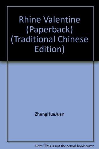 Rhine Valentine (Paperback) (Traditional Chinese Edition): ZhengHuaJuan