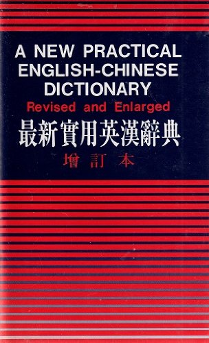 9789576120152: New Practical English-Chinese Dictionary