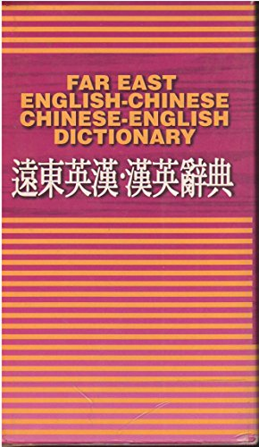 Far East English - Chinese / Chinese: SHIH-CHIU, LIANG