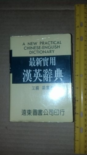 9789576120268: A New Practical Chinese-English Dictionary