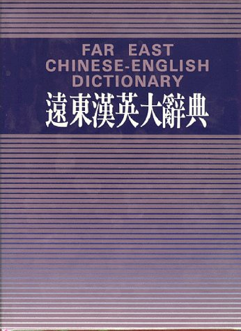 Far East Chinese English Dictionary: Far East