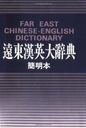9789576122293: Far East Chinese-English Dictionary (Simplified Character)