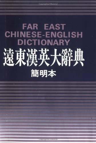 Far East Chinese-English Dictionary: Shih-Chiu, Liang