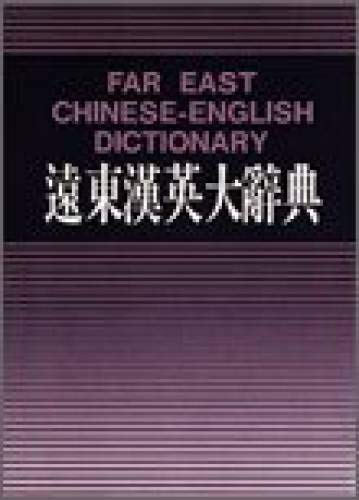 9789576122316: Far East Chinese-English Dictionary (Simplified Character, Traditional Version)