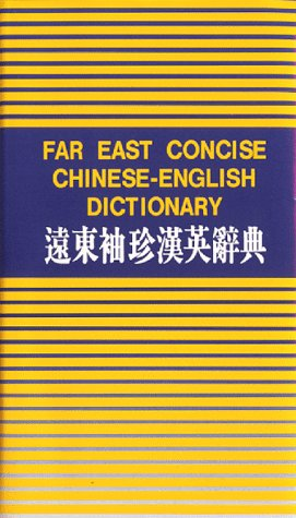 9789576123313: Far East Concise Chinese-English Dictionary