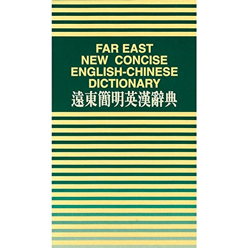 9789576123443: Far East New Concise English Chinese Dictionary: 100, 000 Entries (English and Chinese Edition)