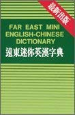 Far East Mini English to Chinese Dictionary: Liang, S.
