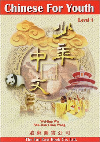 9789576123474: Chinese For Youth (Level 1) (Chinese Edition)