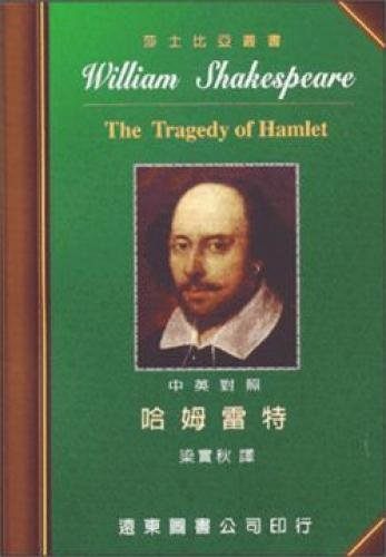 9789576123900: Shakespeare (32) Hamlet (bilingual), Paperback (Traditional Chinese Edition)