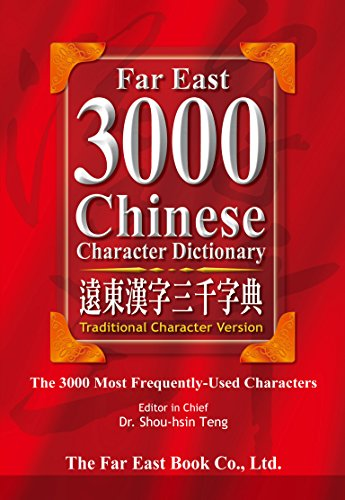 Far East 3000 Chinese Character Dictionary (Traditional