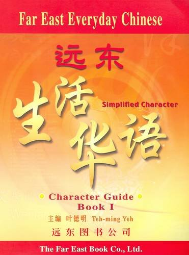 9789576125553: Far East Everyday Chinese. Simplified Character: Character Guide. Script & Roman Book 1 (English and Chinese Edition)