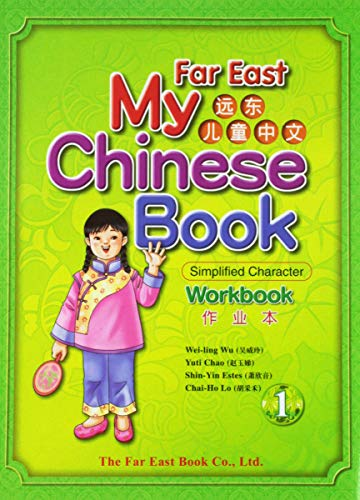 9789576125584: Far East My Chinese Book: Simplified Character, Workbook, Book 1 (English and Chinese Edition)