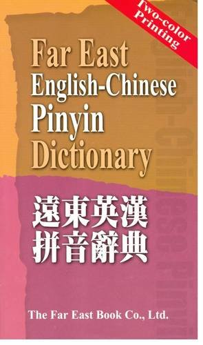 9789576126741: Far East English-Chinese Pinyin Dictionary