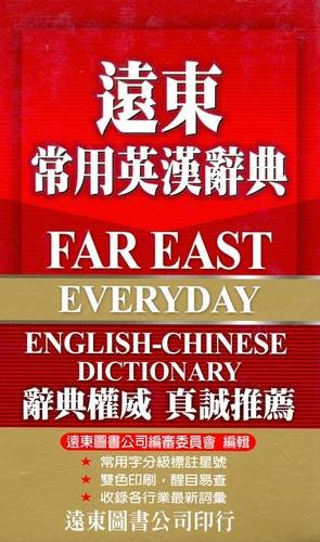 9789576126970: Far East Everyday English-Chinese Dictionary (Chinese and English Edition)