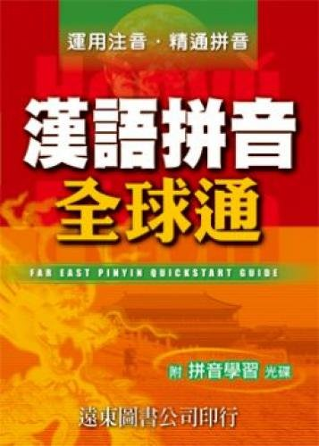 9789576127694: Hanyu Pinyin GSM (1 +1 CD-ROM) Paperback (Traditional Chinese Edition)