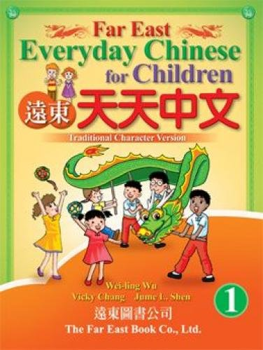 9789576127861: Far East every day Chinese (first) (textbooks)? Paperback (Traditional Chinese Edition)