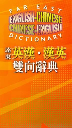 9789576129667: Far East English-Chinese, Chinese-English Dictionary (English and Chinese Edition)